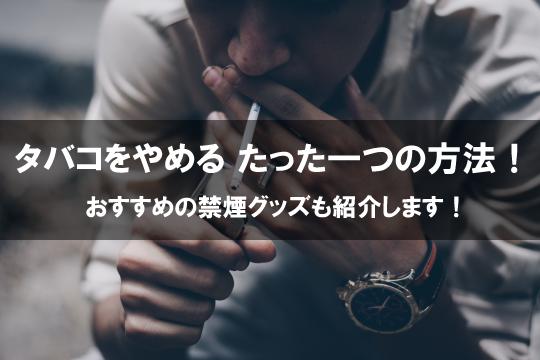 禁煙方法とおすすめ禁煙グッズ3選