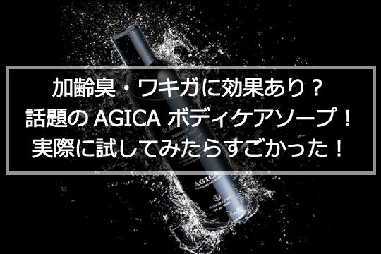 AGICA ボディケアソープの効果