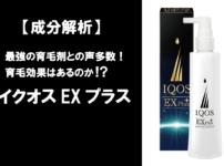 【最強の育毛剤?】イクオスEXプラスの成分を解析。育毛効果はあるのか?