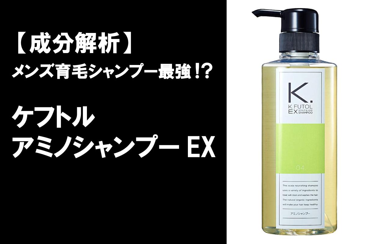 ケフトルアミノシャンプーEXは最強のメンズ育毛シャンプー!?