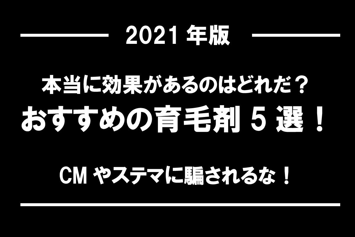 2021年おすすめ育毛剤5選!