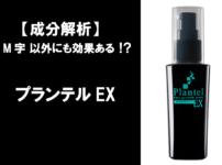 プランテルEXはどんな育毛剤?成分から分かるその効果とは?